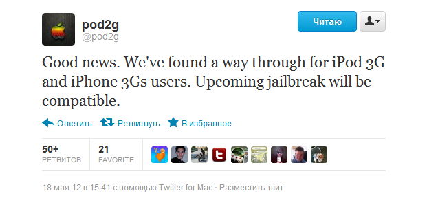 Джейлбрейк для iPhone 3GS