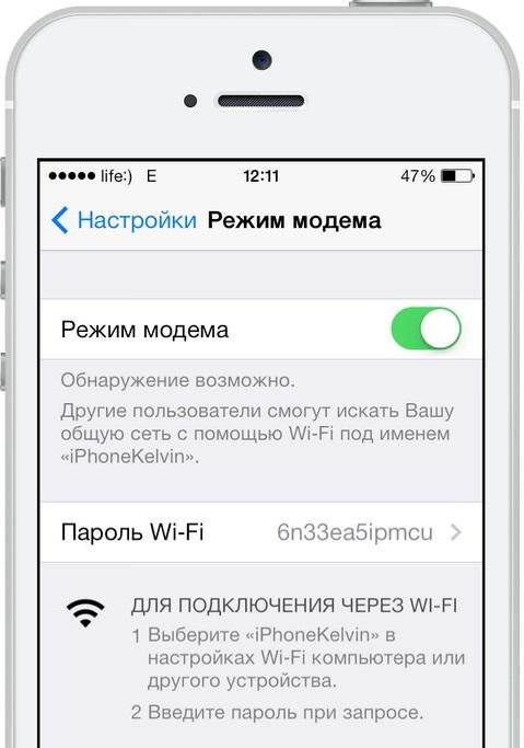 rezhim-modema-life