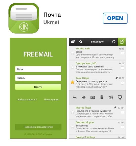 ukrnet-mail