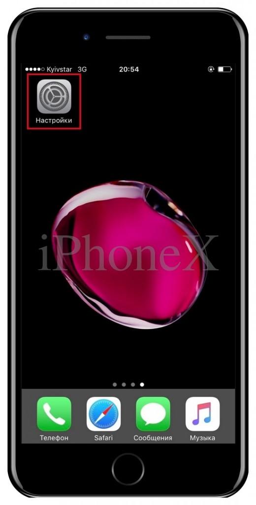 3-vspishka-zvonok-iphone
