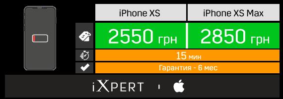 Замена аккумулятора на iPhone XS и iPhone XS Max