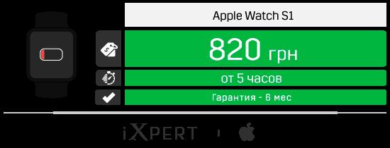 Замена аккумулятора Apple Watch Series 1