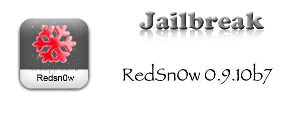 скачать бесплатно redsn0w 0.9.10b7